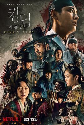 王国 李尸朝鲜第二季