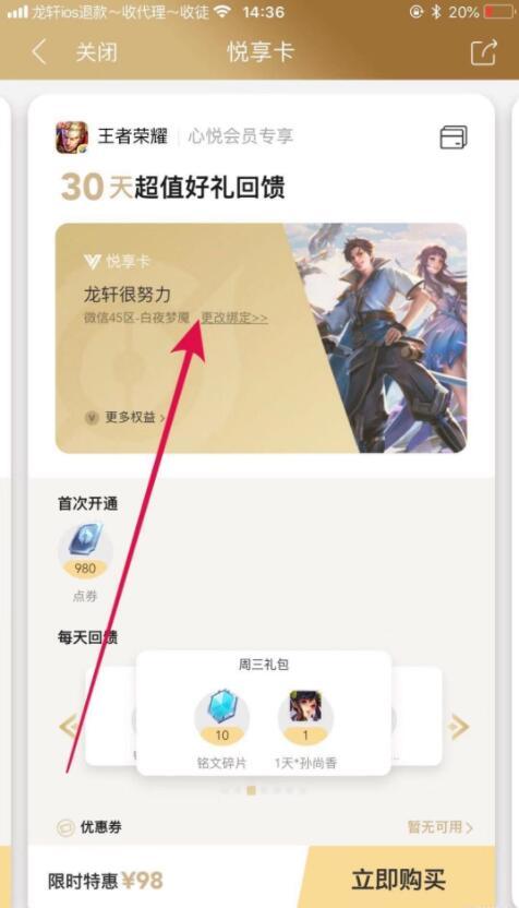 王者荣耀7.8折充980点券(还有各种游戏道具送)  第2张