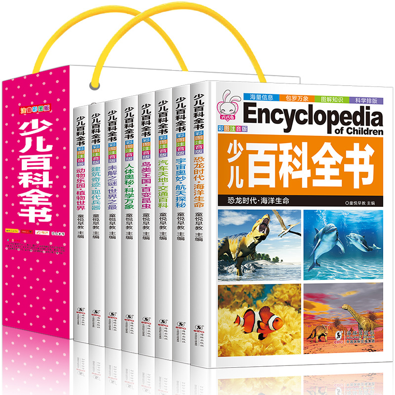 8pcs/set Children students Encyclopedia book Dinosaur popular science books Chinese Pinyin reading book for kids age 6-12