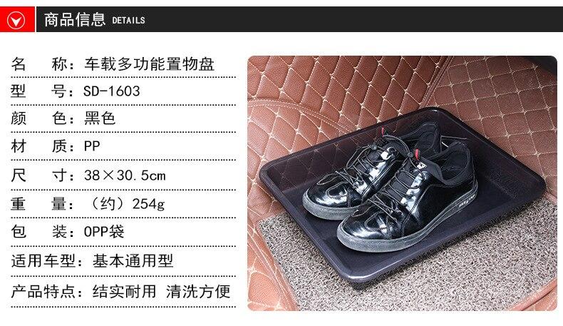 SD-1603车载多功能置物盘_03