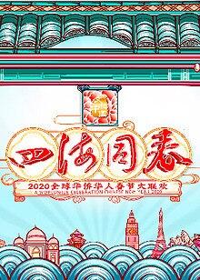 2020湖南卫视华人春晚