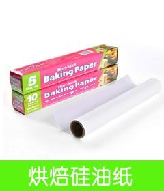 烘焙硅油纸