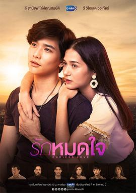 无尽的爱泰国版