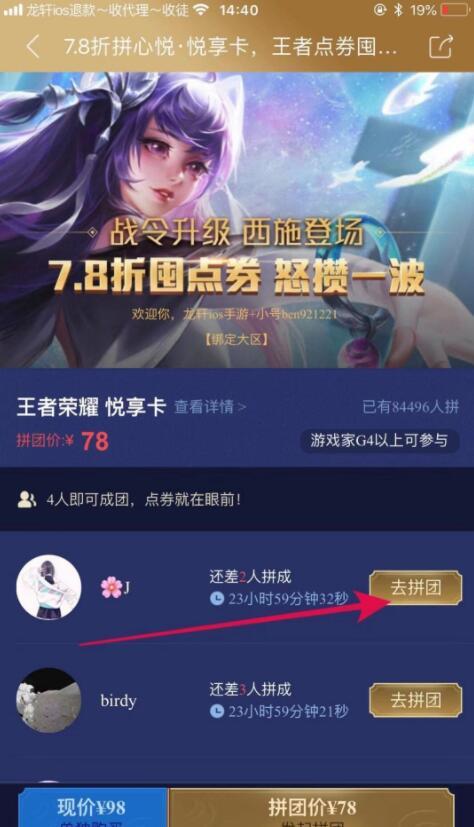 王者荣耀7.8折充980点券(还有各种游戏道具送)  第4张