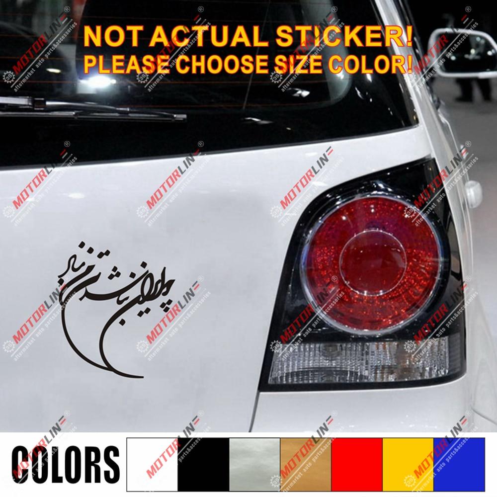 Iran Flag Vinyl Decal Sticker ** 5 Sizes **