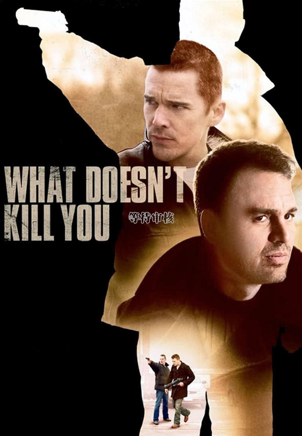 什么不会杀死你