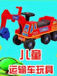 儿童运输车玩具
