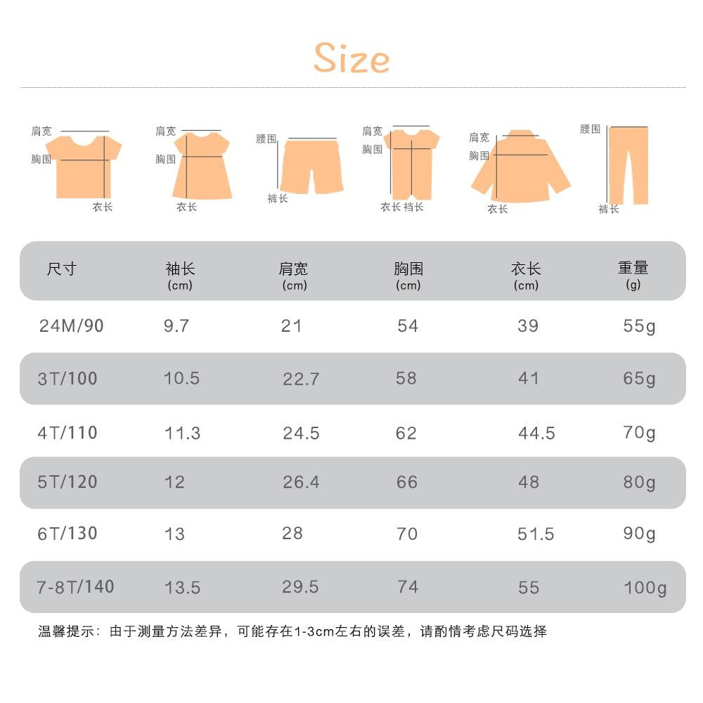 超人-尺码-中文.jpg