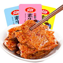 Package Tofu Spicy-Strips Meat Steak Small Vegetarian Dried Mixed-Flavor Shredded