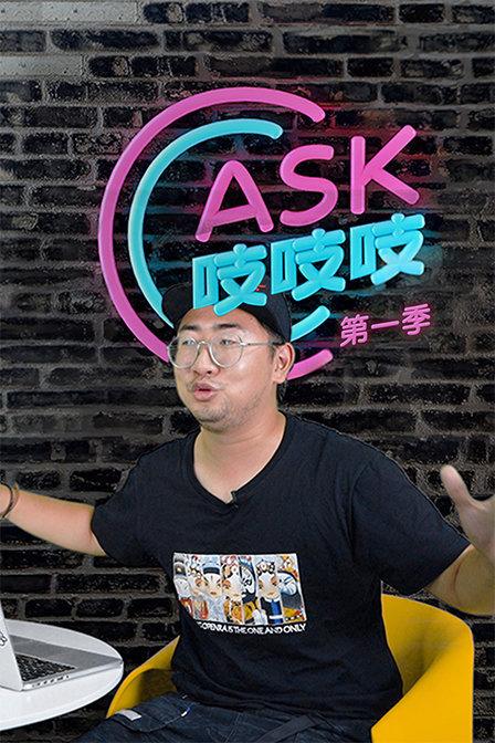 ASK吱吱吱 第一季