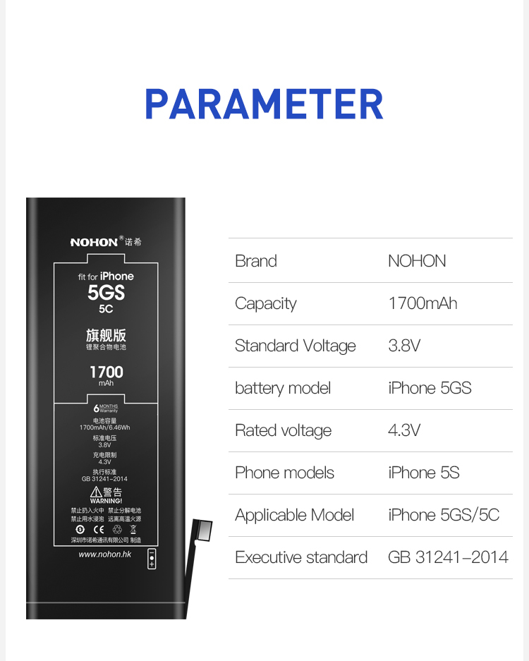 Battery For iPhone 5S (11)