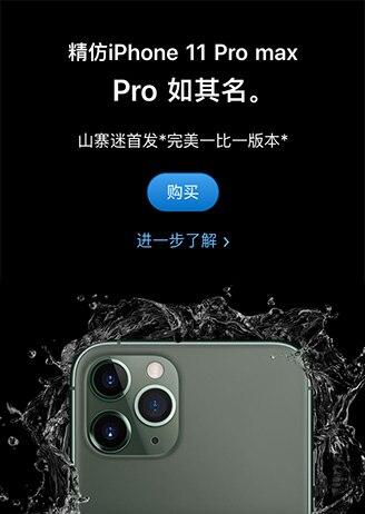 高仿苹果11pro max手机微信:szm8844