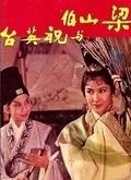梁山伯与祝英台(1963)