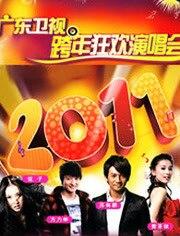 广东卫视跨年狂欢演唱会