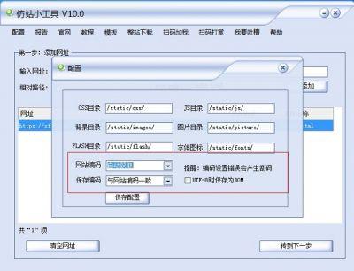 超级仿站工具v10 电脑软件