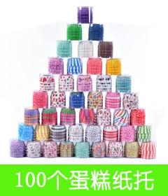100个蛋糕纸托