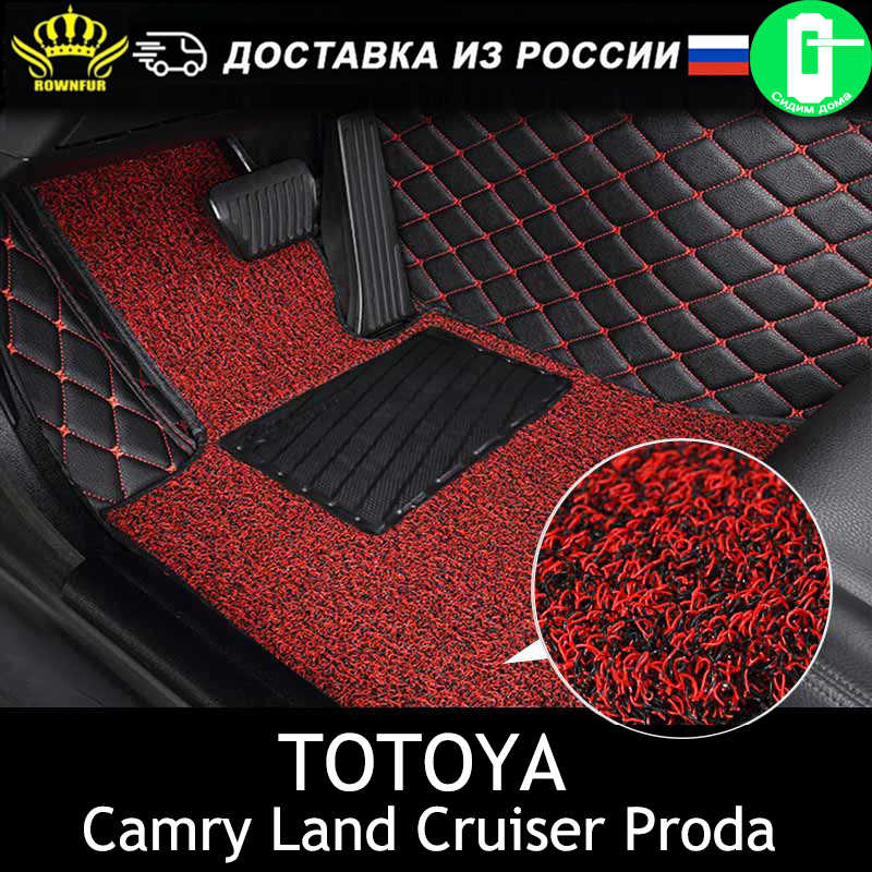 Car Floor Mats For Toyota Land Cruiser 100,200 Prado 120 Camry Corolla RAV4 Mark Yaris Prius Highlander Fortuner Tapis Voiture