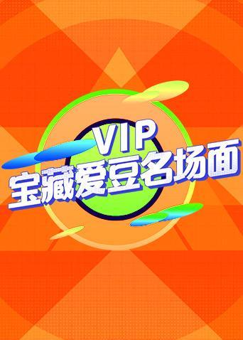 VIP宝藏爱豆名场面
