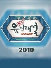 六感对决2010