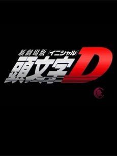 头文字D Final Stage