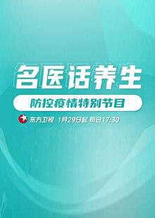 名医话养生 防控疫情特别节目