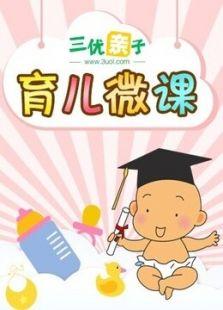 育儿微课--宝宝早教系列