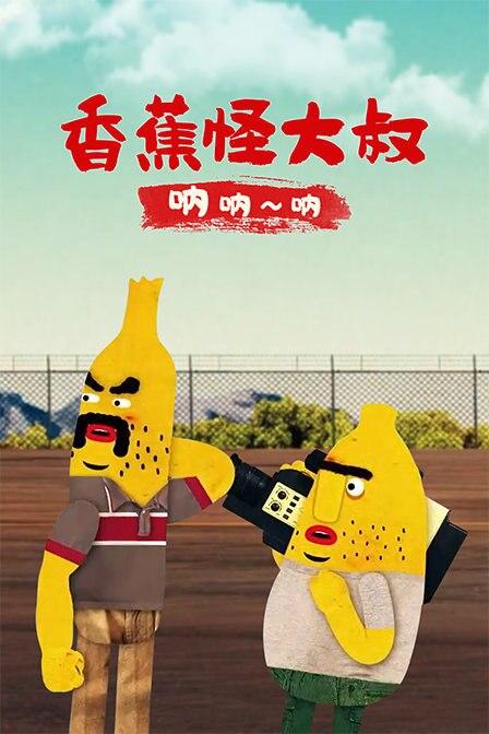 香蕉怪大叔吶吶~吶