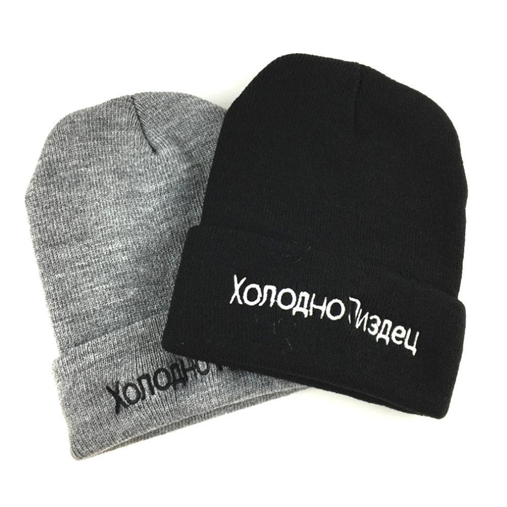 1pc Hat High Quality Russian Letter Very Cold Casual Beanies For Men Women Fashion Knitted title=
