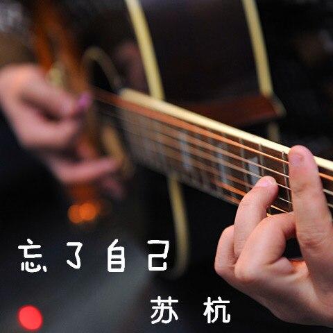 爱啊爱啊歌词 苏杭