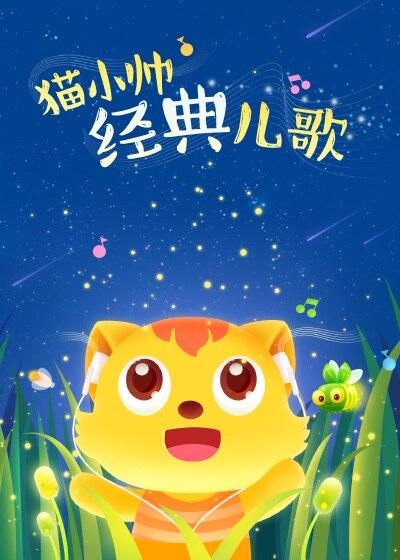 猫小帅经典儿歌