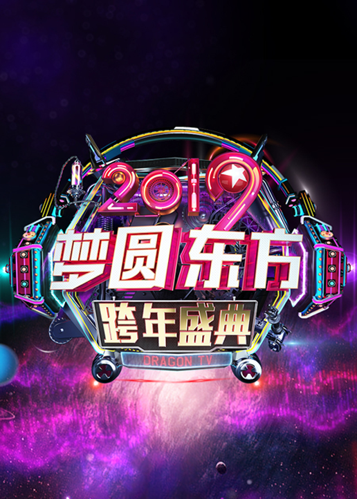 2019东方卫视跨年演唱会