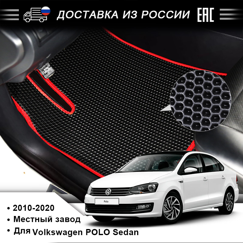 EVA Car Floor Mat for Volkswagen Polo Sedan Produced In 2010-2020 Anti-pollution Floor Mats for Front Rear Healthy Car Interior title=