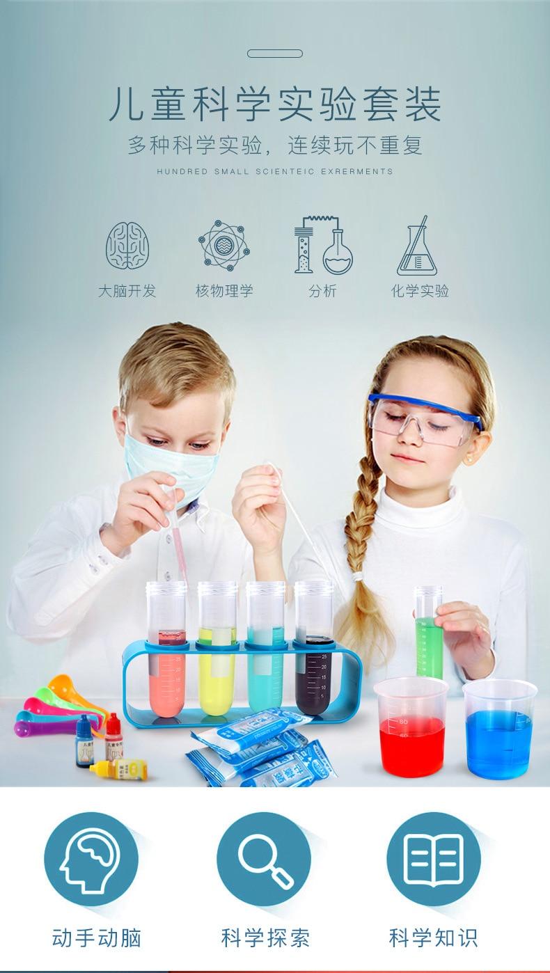 科学实验-好-_01