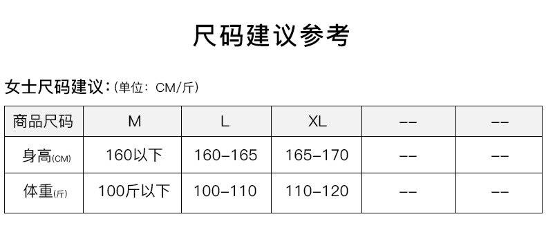 女尺码表M-XL