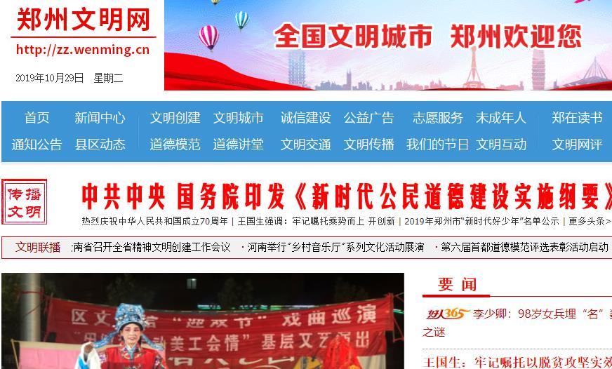 郑州文明网