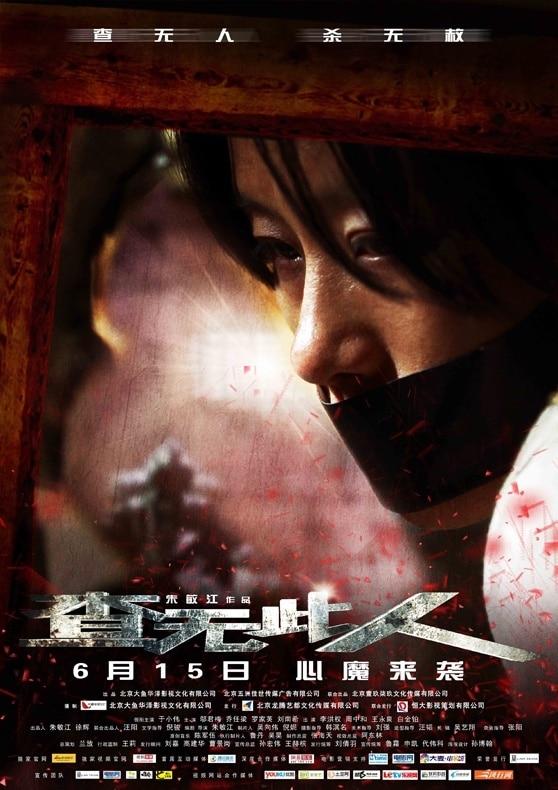 查无此人(2018)