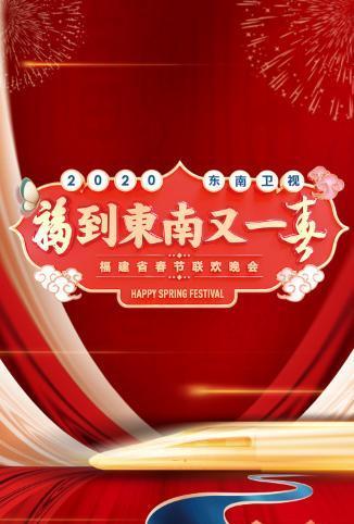 2020东南卫视春节联欢晚会