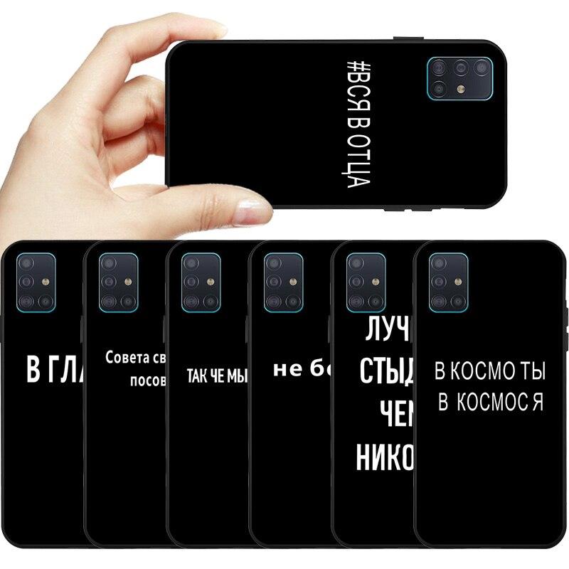 Soft Silicone Case For Samsung A51 Case A71 A31 M31 Fundas Russian Quote Cover For Samsung A50 A70 A10 A20E A30 A41 A40 Coque