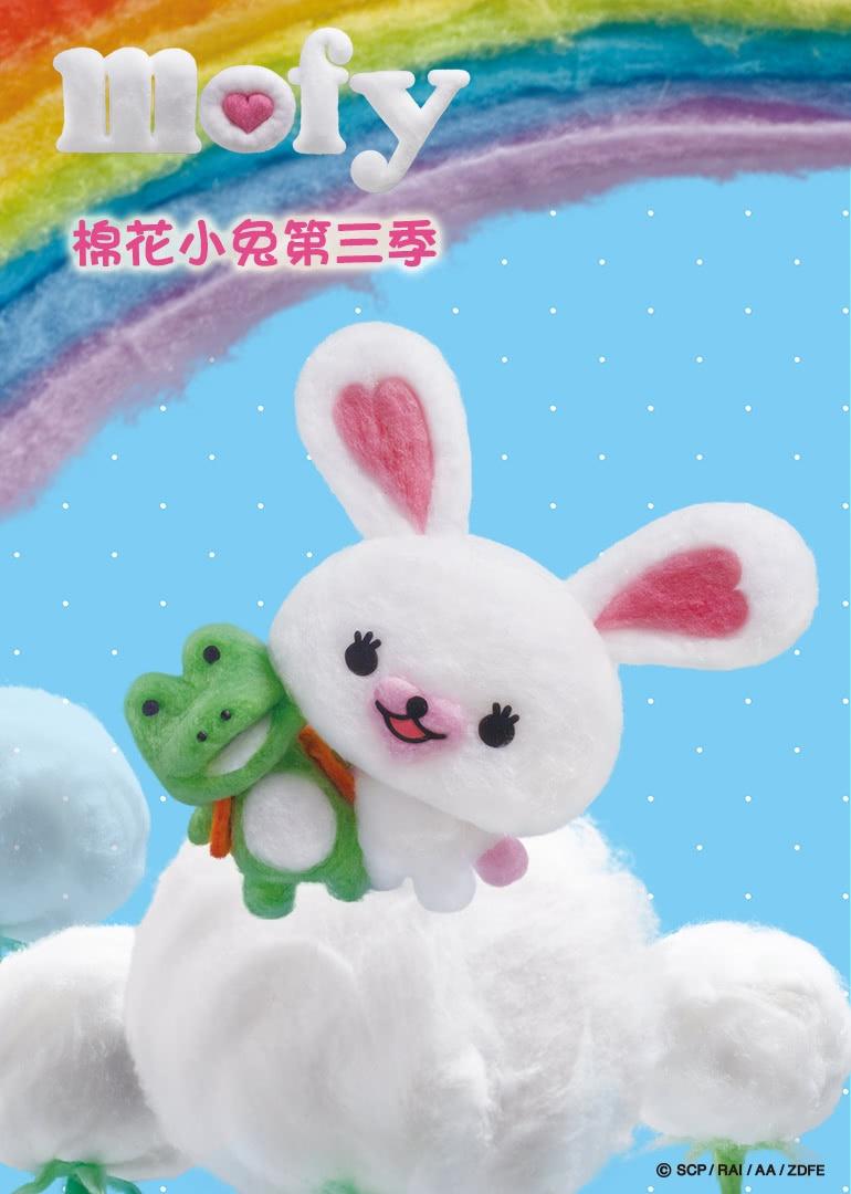 棉花小兔第三季 英文版