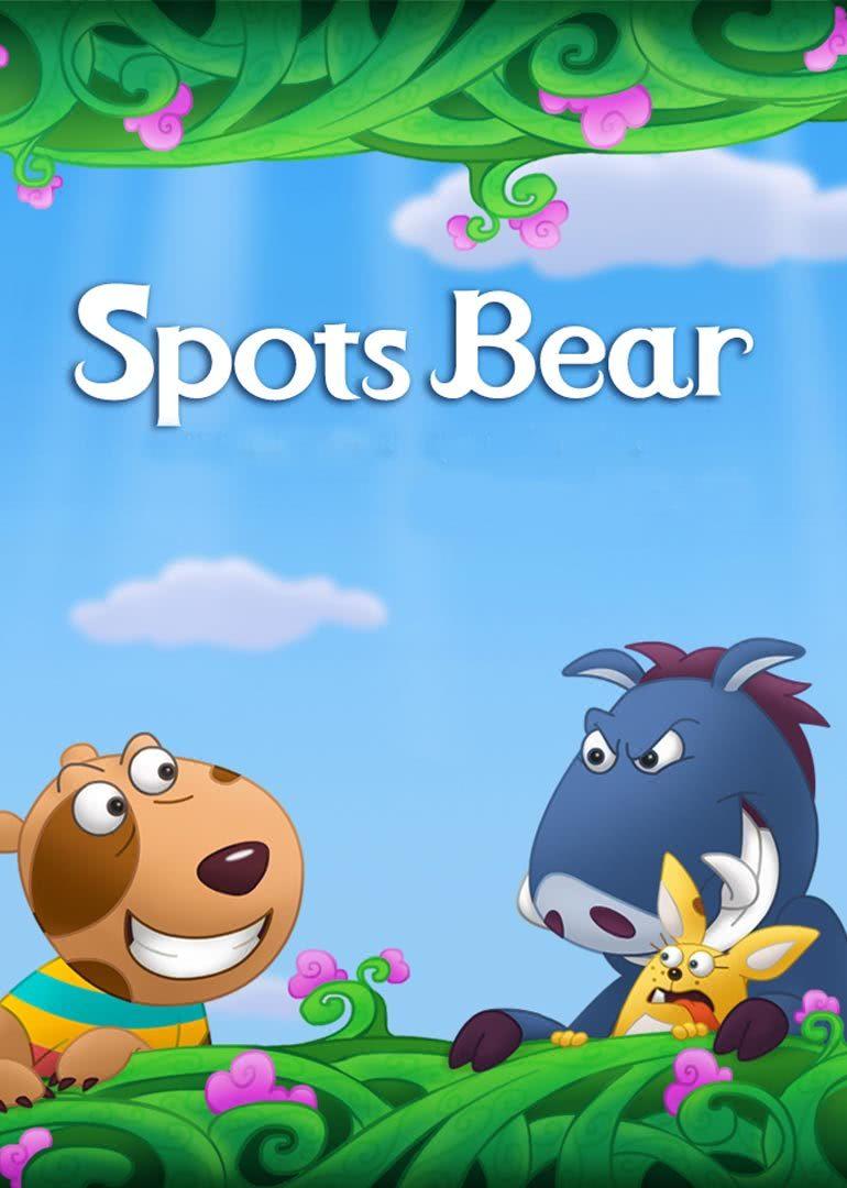 斑点熊与大笨贼