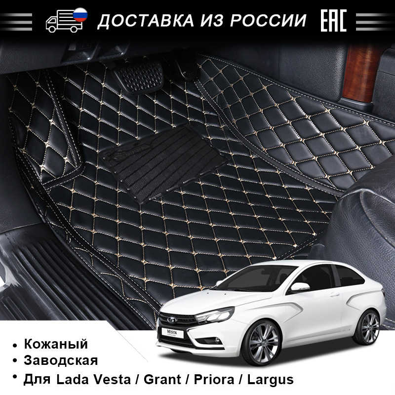 3D Leather car floor mats For LADA Vesta Granta Largus Priora Kalina 2004 to 2015 years Waterproof 1 set of car floor interiors