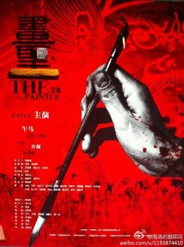 画圣吴道子海报