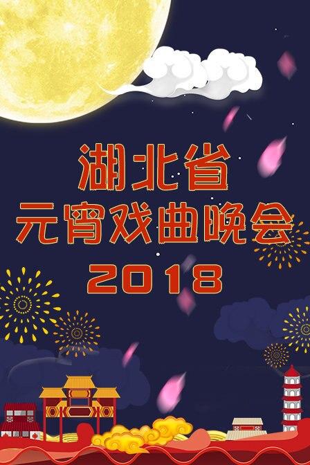 湖北省元宵戲曲晚會 2018
