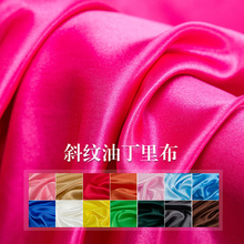 Satin Fabric Cheap Lining Patchwork Needlework for Diy Dolls Handmade T105-1 Solid