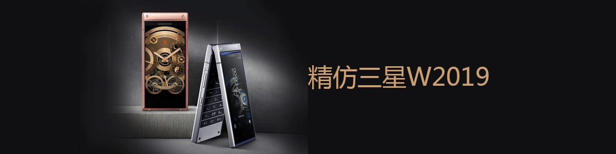 高仿三星W2019手机