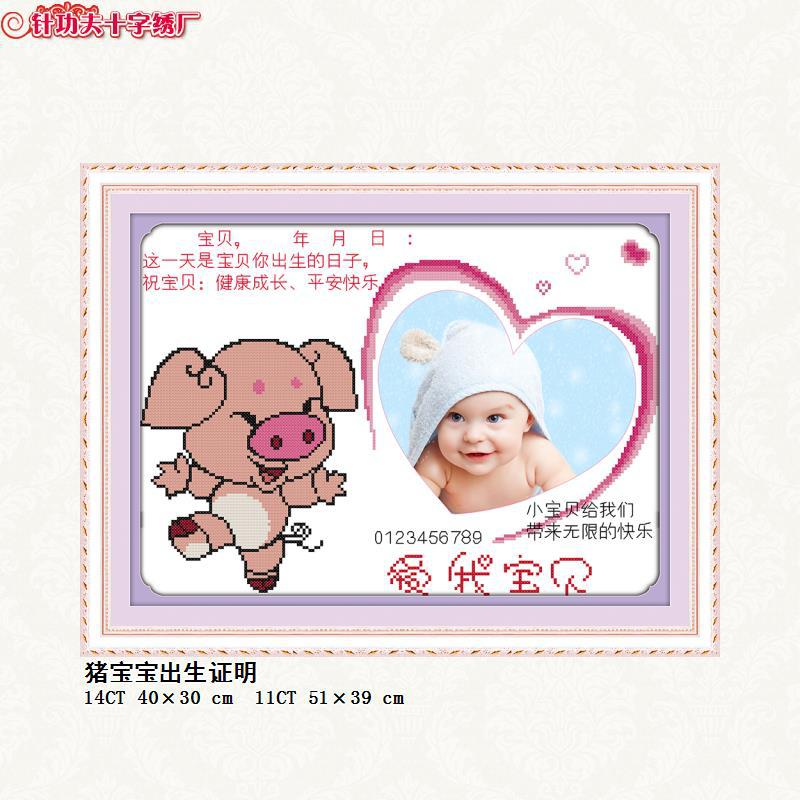 RA183 猪宝宝出生证明 (2).jpg