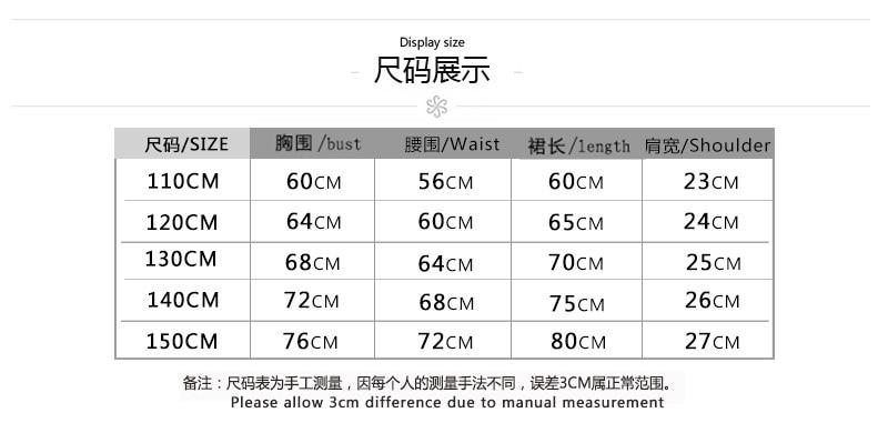 中组110-150统一尺码表中文尺码.jpg