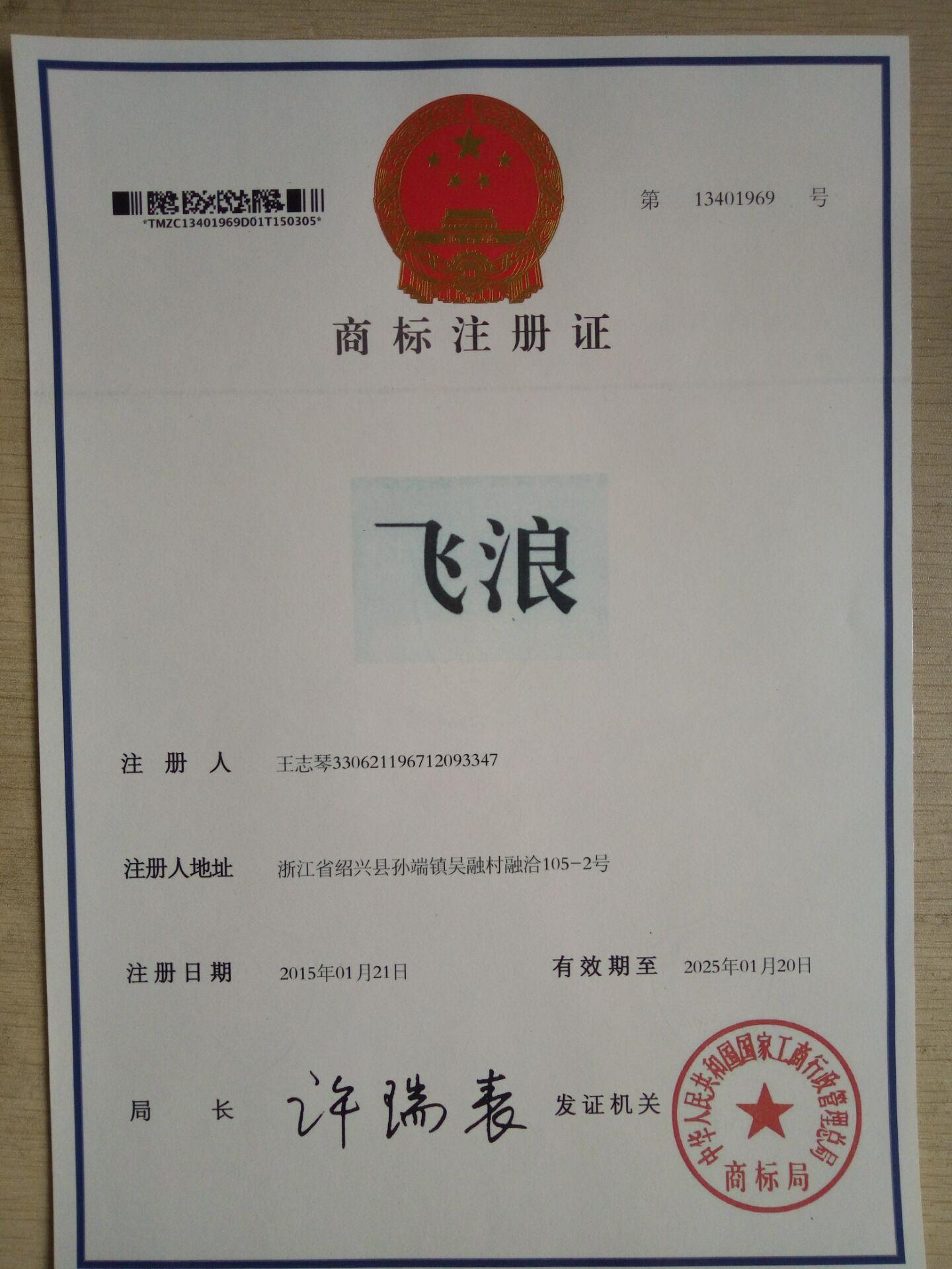 飞浪商标注册证
