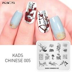 KADS 19 видов конструкций китайская серия ногтей штамповки пластины дизайн ногтей шаблон DIY Изображение маникюрный шаблон штамповки пластины ...