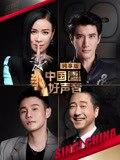 中国好声音纯享版